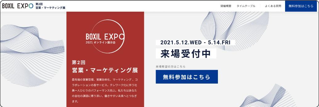 「BOXIL EXPO 第2回 営業・マーケティング展」