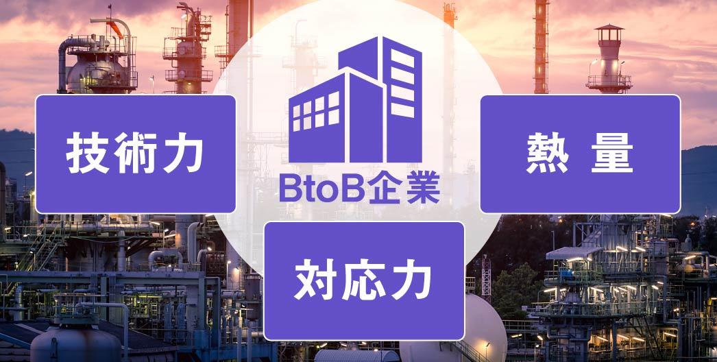 技術力・対応力・熱量のあるBtoB企業