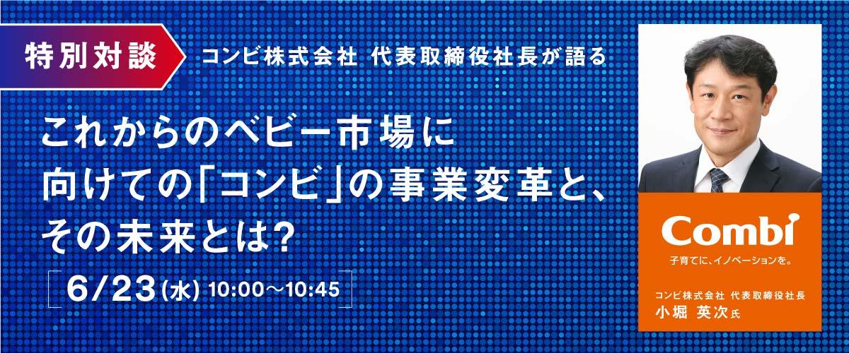 特別対談_コンビ株式会社