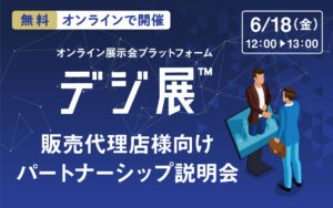 セミナーTop_販売代理展様向けパートナーシップ説明会_2