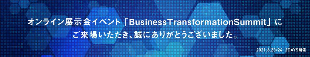 BusinessTransformationSummit開催報告ご挨拶