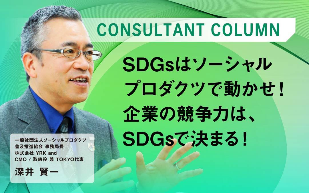 コラムTop_SDGsはソーシャルプロダクツで動かせ!
