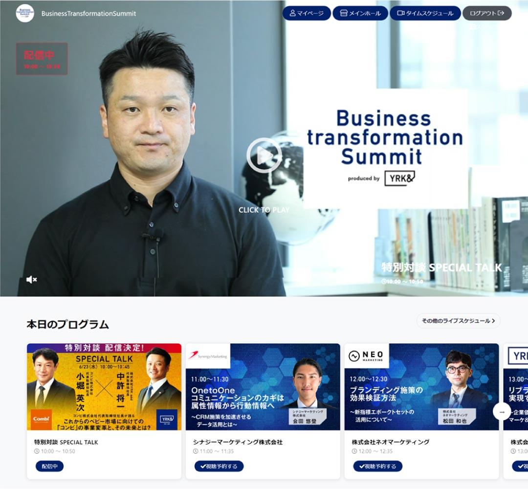 Business-Transformation-Summitフロント画面
