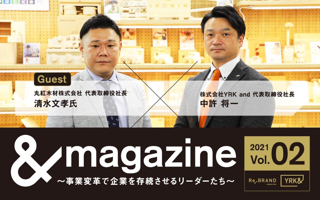 &マガジン02_丸紅木材株式会社