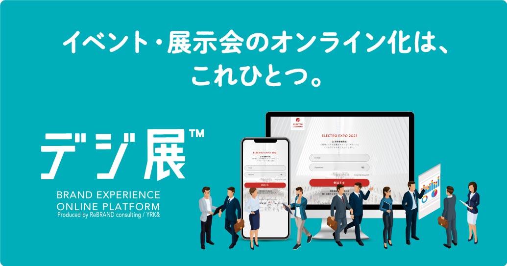 トピックス01_オンライン展示会サービス「デジ展®」
