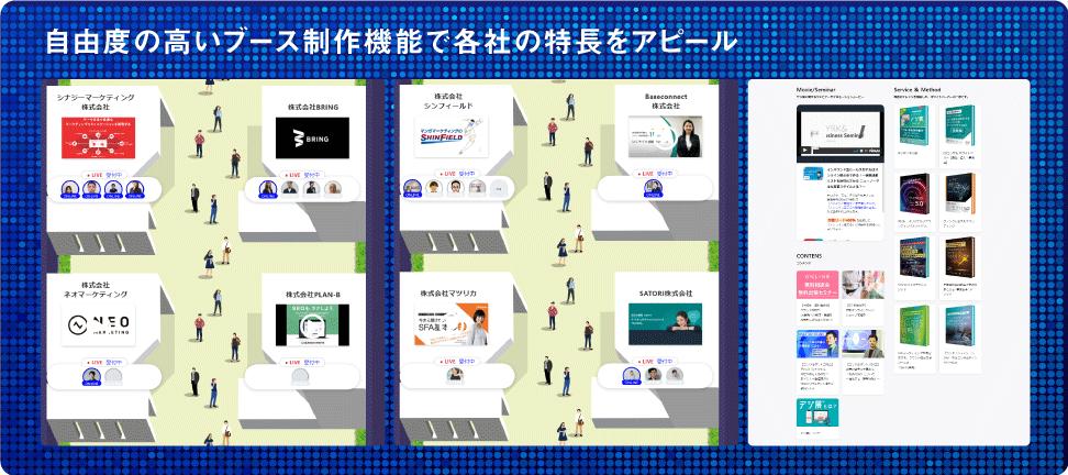 BusinessTransformationSummit_ブース制作