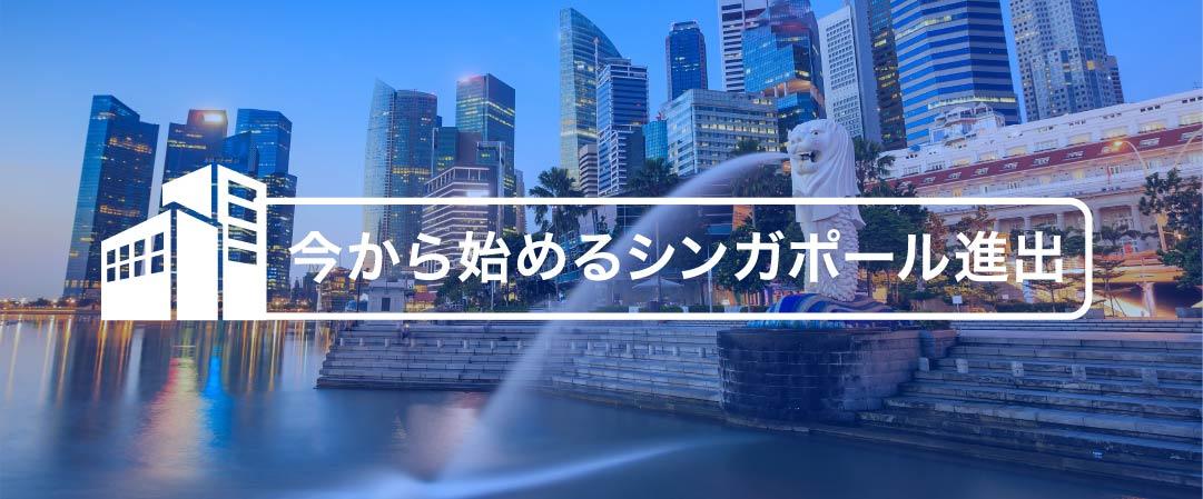 今から始めるシンガポール進出