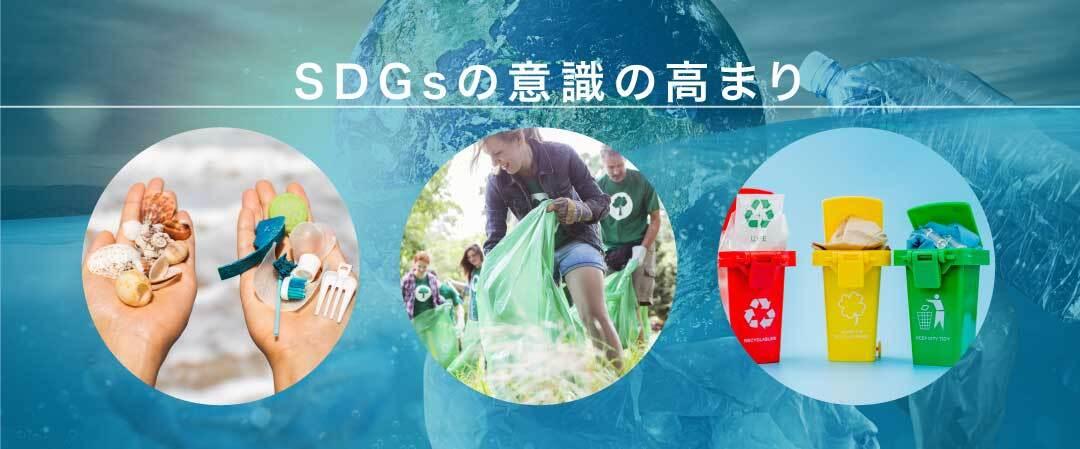 SDGsの意識の高まり