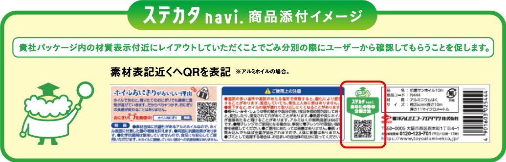 トピックス05_ステカタnavi.商品添付イメージ