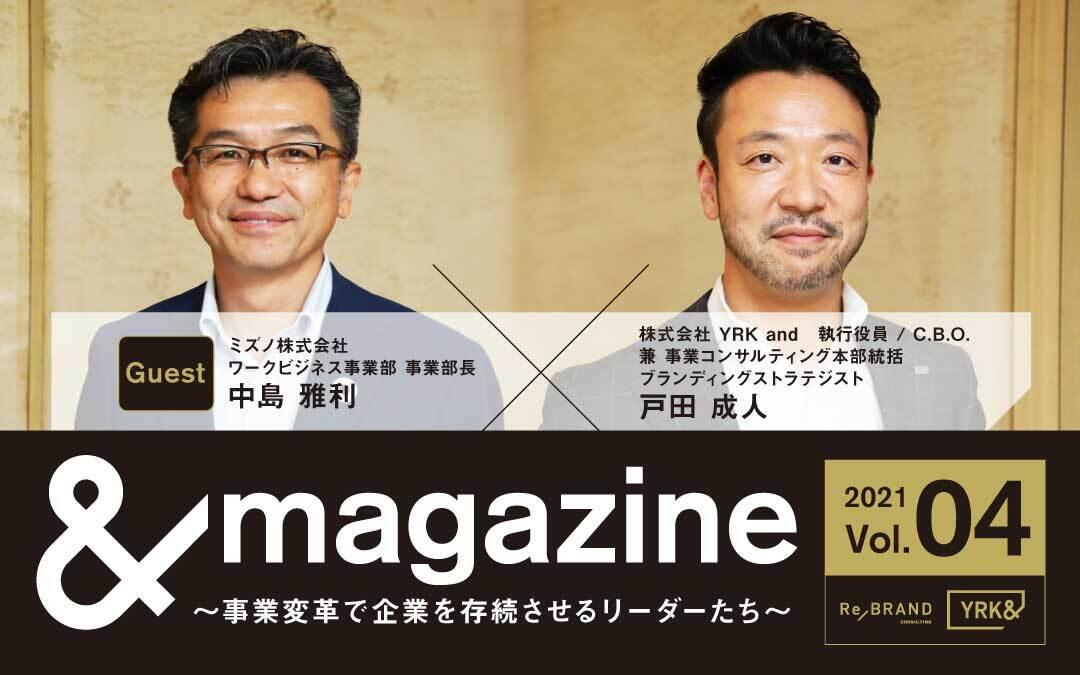 &magazine04_Top_ミズノ株式会社